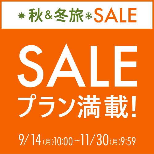 【秋冬旅セール】札幌旅行はおけいはんで♪ミネラルウォーター付き<食事なし>【ご予約は11/30迄】
