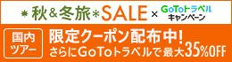 【秋&冬旅SALE】11月30日(月)9:59まで