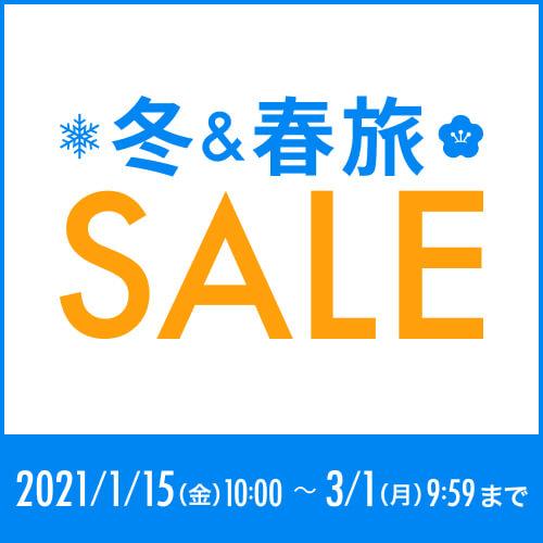 【冬春旅セール】オフィシャルホテルにHere we go!!(朝食付き)