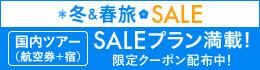 【冬&春旅SALE】3月1日(月)9:59まで