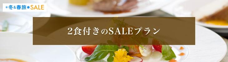 冬&春旅SALE 2食付きのSALEプラン