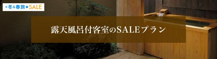 冬&春旅SALE 露天風呂付客室のSALEプラン