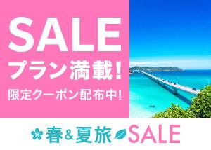 春&夏旅SALE