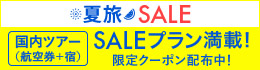 【夏旅SALE】7月6日(火)9:59まで