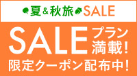 夏&秋旅!SALE