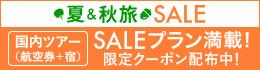 【夏&秋旅SALE】9月1日(水)9:59まで