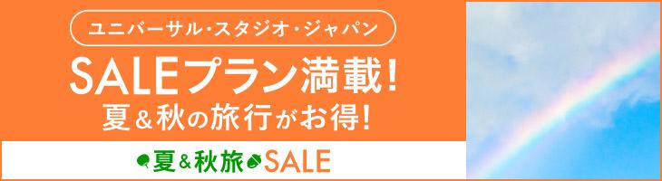 ユニバーサル・スタジオ・ジャパン 夏&秋旅SALEプラン