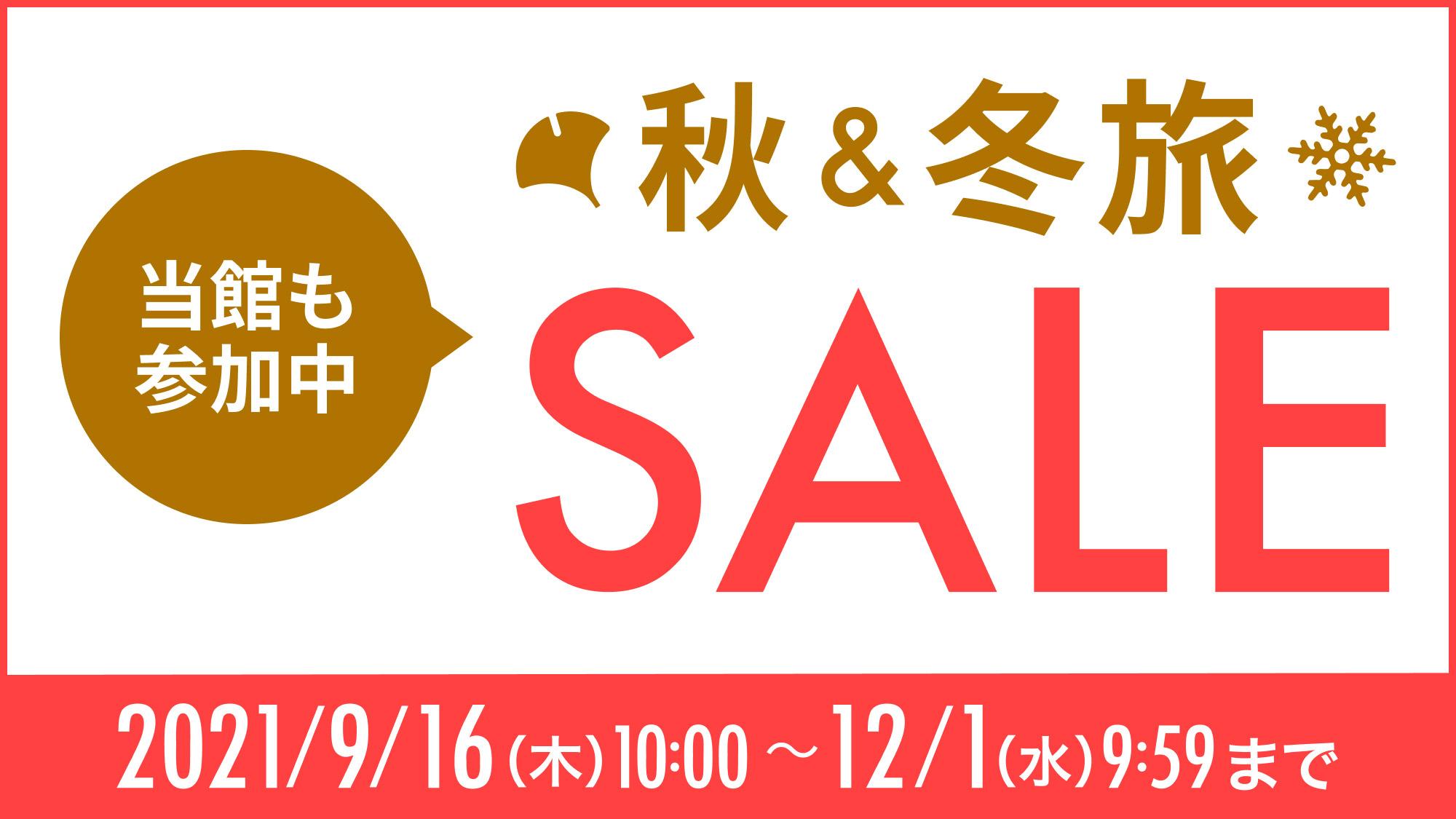 【秋冬旅セール】【予約人気NO.1】【ビジネス応援☆和洋朝食弁当付】