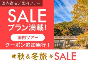 秋&冬旅SALE