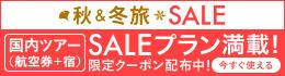 【秋&冬旅SALE12月1日(水)9:59まで