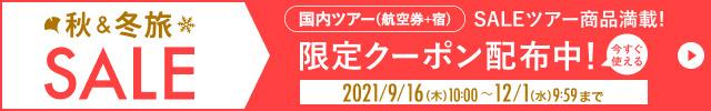 秋&冬旅SALE!高額クーポン配布中