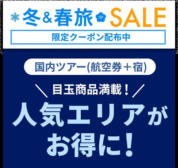 冬&春旅SALE