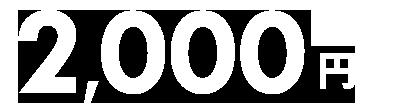 【国内ツアー】2月6日から11月30日のご旅行に使える2,000円クーポン(先着利用10,000枚)