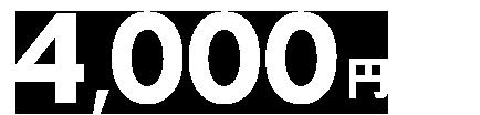 【ANA楽パック】2月6日から11月30日のご旅行に使える4,000円クーポン(先着利用1,400枚)