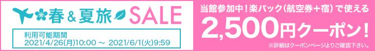 4月26日(月)10:00 〜 6月1日(火) 9:59