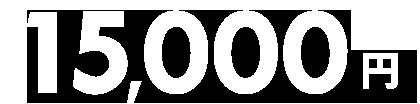 【ANA楽パック】10月16日から8月31日のご旅行に使える15,000円クーポン(先着利用50枚)※併用可