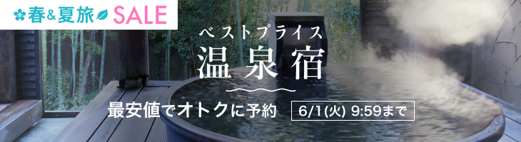 ベストプライス温泉宿