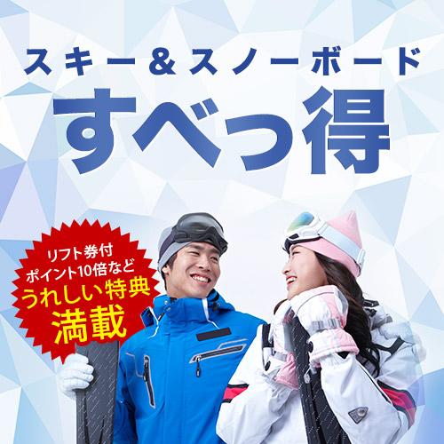 【3月限定】リフト券付プラン