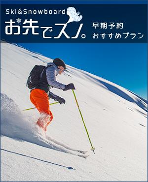 スキー&スノーボード旅行早期予約!「お先でスノ。」プラン特集