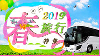 春旅行2019