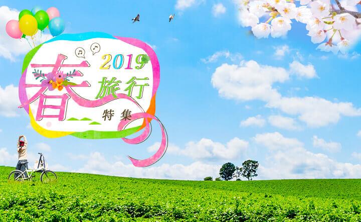 春旅行特集2019