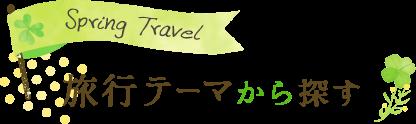 旅行テーマから探す