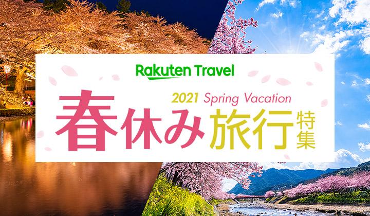 春休み旅行特集2021