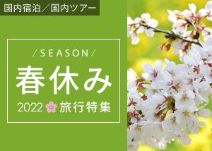 春休み旅行特集