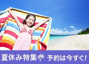 夏休み特集 2015