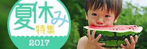 夏休み特集 2017