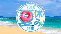 夏休み特集2018!
