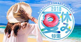 夏休み特集2018