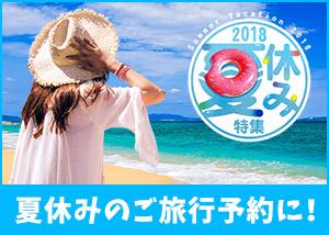楽天トラベル 夏休み特集2018