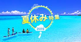 夏休み特集☆お得なプラン満載