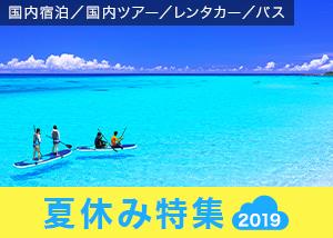 楽天トラベル 夏休み特集2019
