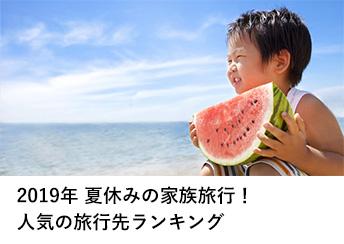 2019年夏休みの家族旅行!人気の旅行先ランキング