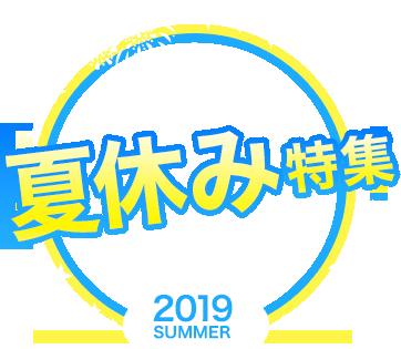 夏休み特集2019