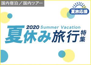 2020年夏休み旅行特集