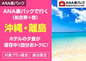 ANA楽パック限定!2泊以上のご宿泊&夏旅プランをご利用で夕食が1回分おトクに!