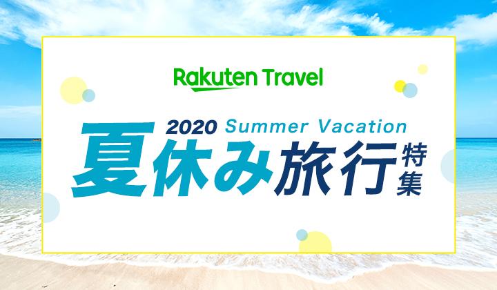夏休み旅行特集2020