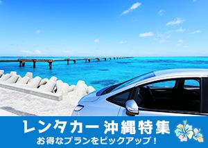 沖縄の人気レンタカーのオススメプランをご紹介!