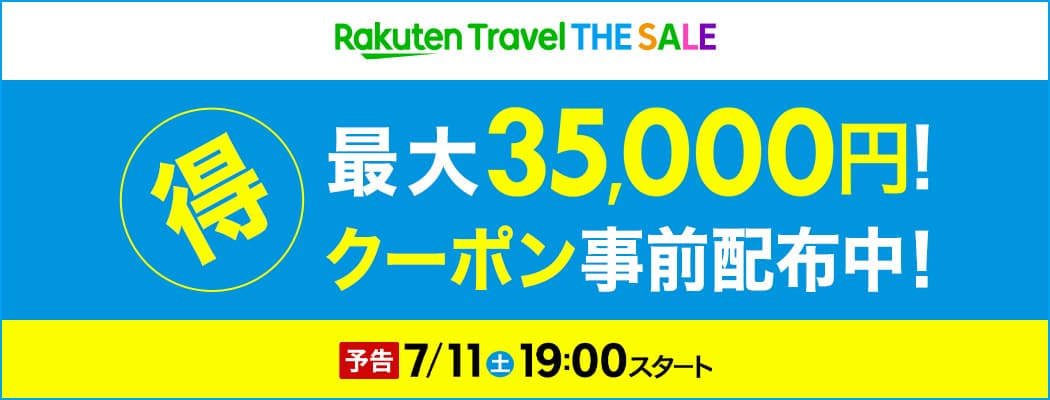 楽天トラベルTHE SALE [予告] 7/11土 19:00スタート!最大35,000円クーポン事前配布中