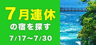 【直前予約:7月連休】7/17-7/30