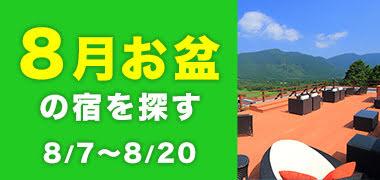 【8月お盆】8/7-8/20