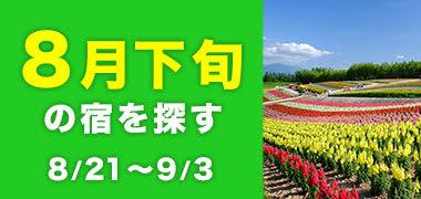 【8月下旬】8/21-9/3