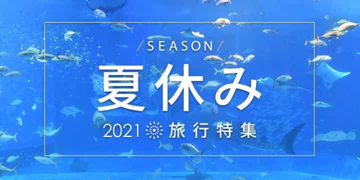 夏休み旅行特集2021