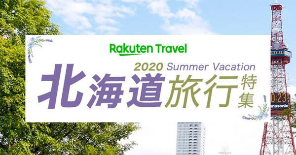 夏休み特集2020 北海道旅行