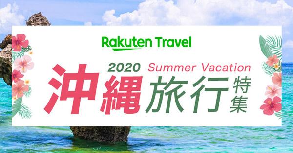 夏休み特集2020 沖縄旅行