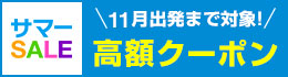 【楽天サマーSALE】7月26日(水)09:59まで