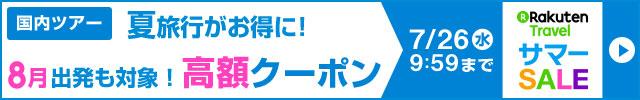 国内ツアー最大25,000円クーポン配布!